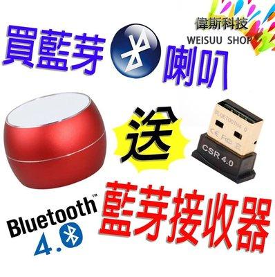 ☆偉斯科技☆A18藍牙喇叭買就送**藍芽4.0接收器** 迷你重低音炮 重低音 喇叭 插卡 金屬 藍牙
