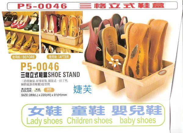 婕芙貨舖_居家生活鞋收納嚴選【三格立式鞋盒】輕鬆鞋收納大大增加空間,好拿取~特價