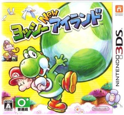 【二手遊戲】任天堂 3DS 耀西新島 YOSHIS NEW ISLAND 日文版 日版 日本機專用【台中恐龍電玩】