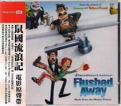 *FLUSHED AWAY 鼠國流浪記 // 電影原聲帶 ~ 歐版