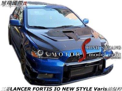 三菱LANCER FORTIS IO NEW STYLE Varis前保桿空力套件12-14