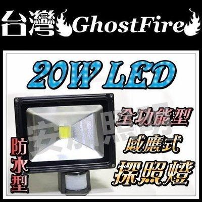 光展 保固一年 臺灣 GhostFire 全功能型 20W LED 感應燈 照明燈 探照燈 門庭燈 外牆 騎樓
