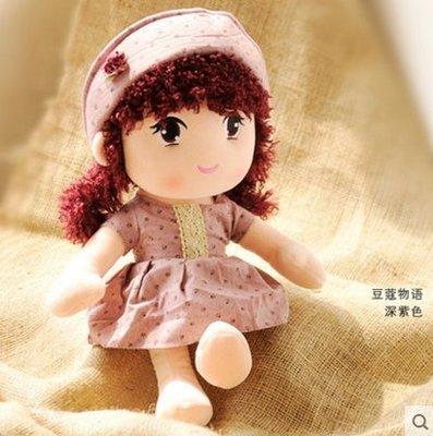 【興達生活】紅泡泡綠果果小公主布娃娃可愛女孩人形公仔兒童毛絨玩具玩偶抱枕