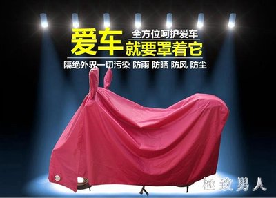 踏板機車車罩電動車遮雨罩電瓶防雨防曬車衣套遮陽蓋布加厚罩子flb66