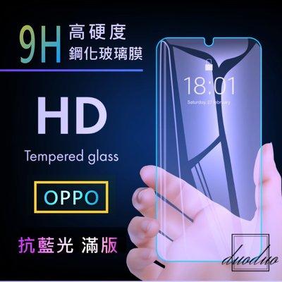 OPPO 9H 2.5D 抗藍光 滿版 鋼化膜 玻璃膜 保護貼 R15 R17 Pro Reno 6.4吋