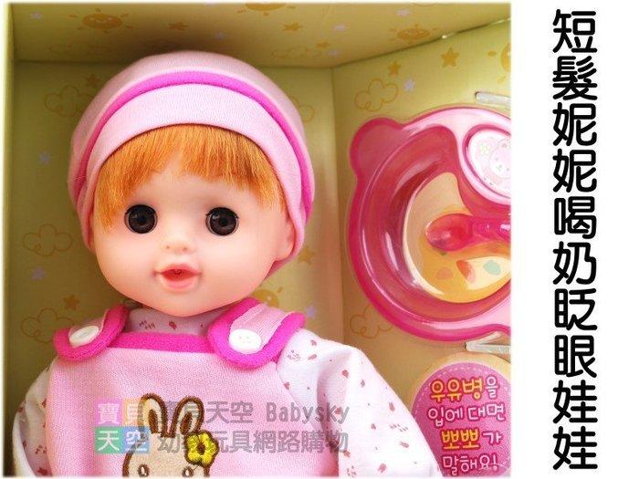 ◎寶貝天空◎【短髮妮妮喝奶眨眼娃娃】附魔術奶瓶,會眨眼,韓版女孩玩具,生日最佳禮物玩具家家酒