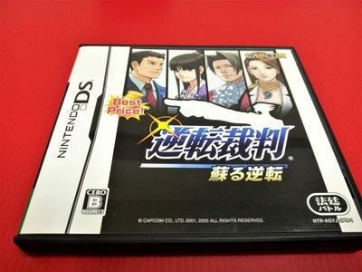 ㊣大和魂電玩㊣任天堂NDS遊戲 逆轉裁判 復甦的逆轉{日版}編號:L2---2DS 3DS 主機可玩