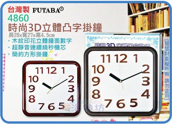 =海神坊=台灣製 4860 14吋 時尚3D立體凸字掛鐘 方形時鐘 壁鐘 超靜音無滴答聲 連續繞秒 9入2650元免運