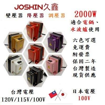 MIT六色任選【附發票】[日本家電 三菱 除溼機 ] 日本電器專用 降壓器 110V降100V 2000W