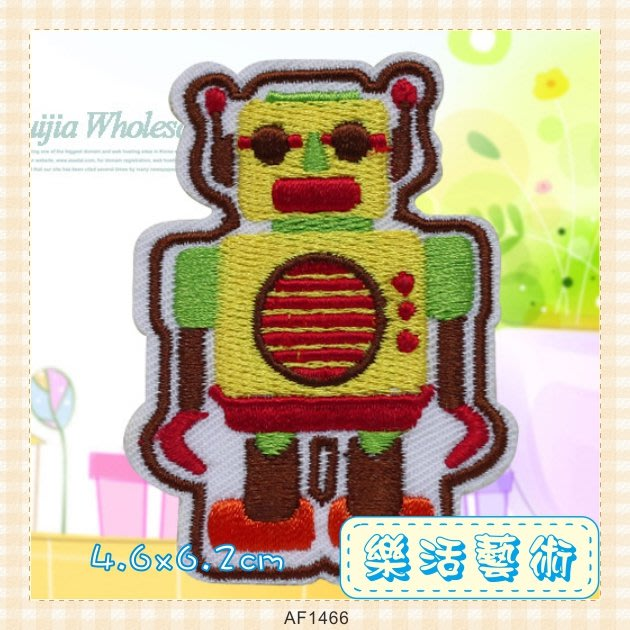 樂活藝術「燙貼布」 ~ 小黃機器人 刺繡布貼 熨斗貼 補丁貼《有背膠》【現貨】【AF1466】