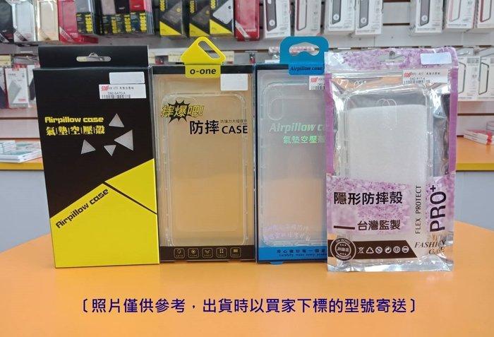 【台灣3C】全新 OPPO A73 (5G版) 專用氣墊空壓殼 防摔緩震 全包邊保護 保護軟套