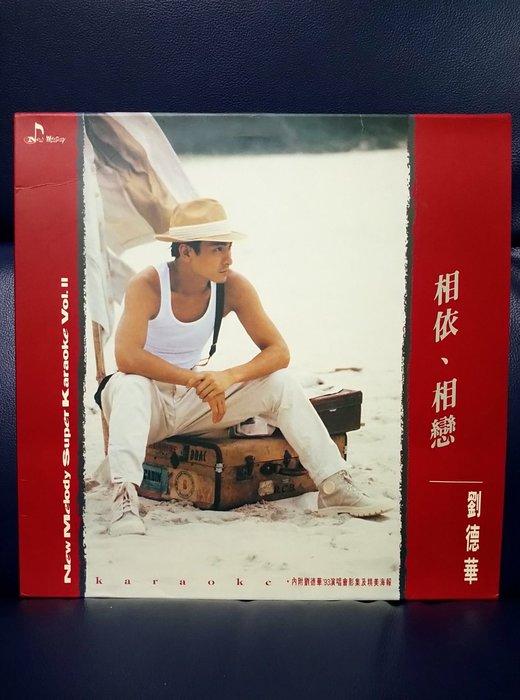 ~花羨好物~《劉德華》相依相戀1993年發行LD影碟~適擺飾一773