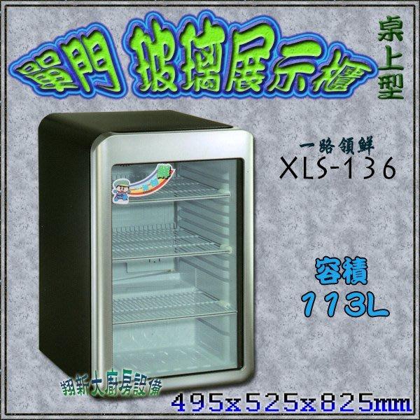 ◎翔新大廚房設備◎全新【一路領鮮 XLS-136(113L) 單門玻璃冷藏展示櫃-桌上型】直立玻璃冷藏冰箱/展示冰箱