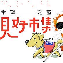 「視障勇者-尹仲平」新聞報導