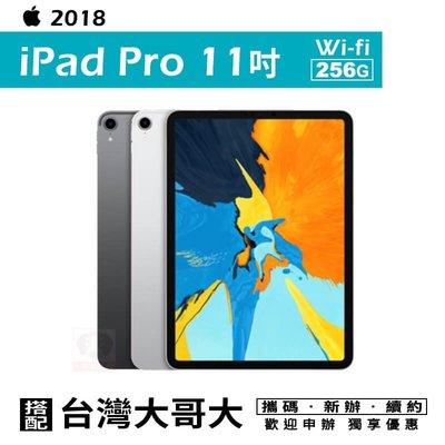 Apple iPad Pro 11吋 WIFI 256G 平板電腦 攜碼台灣大哥大4G上網月繳588 高雄國菲五甲店