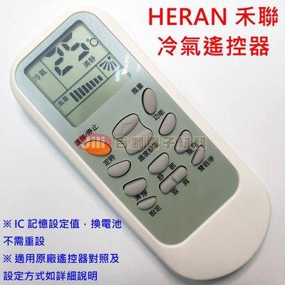 HERAN禾聯 MAXE萬士益 冷氣遙控器 可適用 RMTS0035A RMTS0038A RMTS0050-1