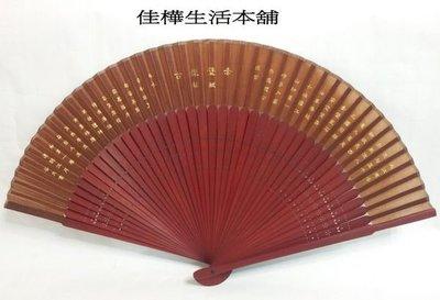 【佳樺中國風扇子2舖】蘇軾赤壁懷古中文...