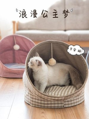 貓窩狗窩夏季封閉式貓睡袋貓屋別墅貓床貓墊子寵物貓咪窩四季通用XQYX136