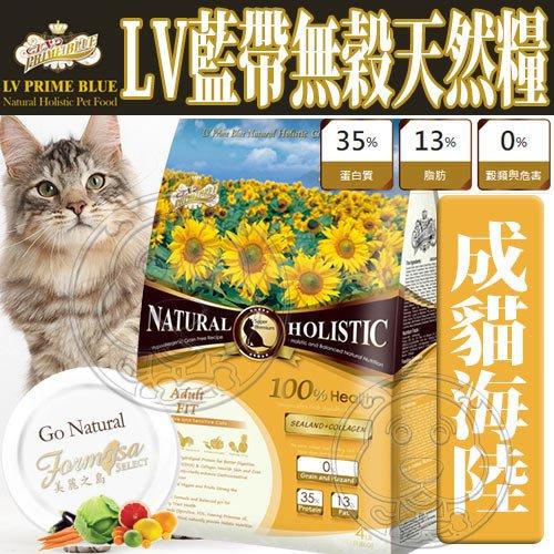 【🐱🐶培菓寵物48H出貨🐰🐹】LV藍帶》成貓體態貓無穀濃縮海陸天然糧貓飼料-1lb 特價149元(自取不打折)