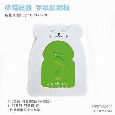【足丫丫手創坊工作室】貓咪PARTY ...