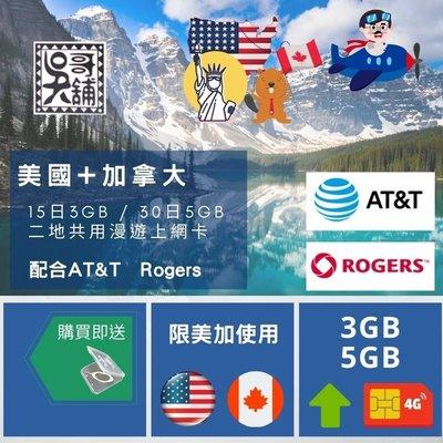 【吳哥舖三館】美國 AT&T 、加拿大 Rogers 美加共用 30日5GB流量上網卡 720元