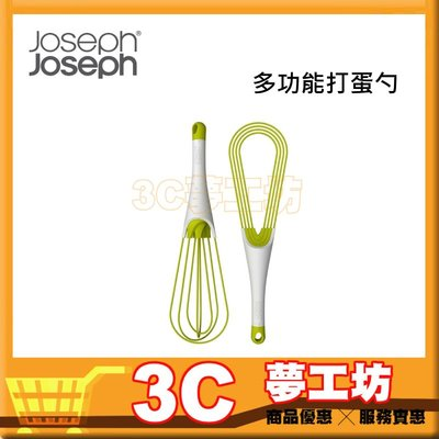 【3C夢工坊】原廠Joseph Joseph 好收納多功能打蛋勺 廚房小幫手