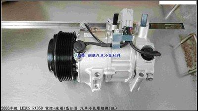 2006年後 LEXUS RX350 電控+線圈+感知器 汽車冷氣壓縮機(組)