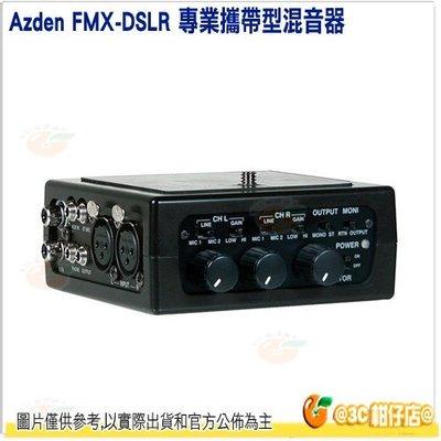 @3C 柑仔店@ Azden FMX-DSLR 專業攜帶型混音器 公司貨 混音機 調音器 XLR 監聽 日本