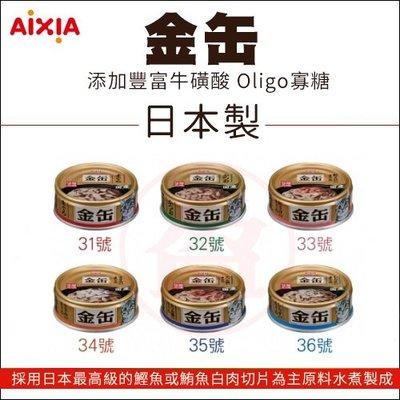 哇寶箱~日本貓罐第一品牌人氣貓AIXIA 愛喜雅 金缶罐頭 貓罐頭70g 滿箱優惠價 超取最多2箱