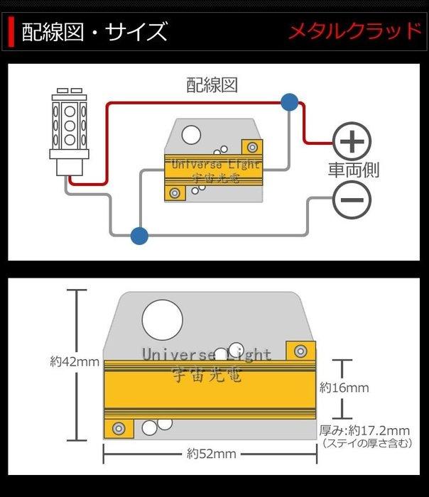 LED防快閃 黃金電阻 方向燈防快閃 防快閃電組 50瓦6歐姆 防快閃電阻 方向燈 汽車防快閃