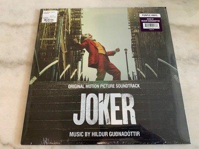 (全新未拆封)小丑 Joker 電影原聲帶 全球限量紫膠 黑膠LP