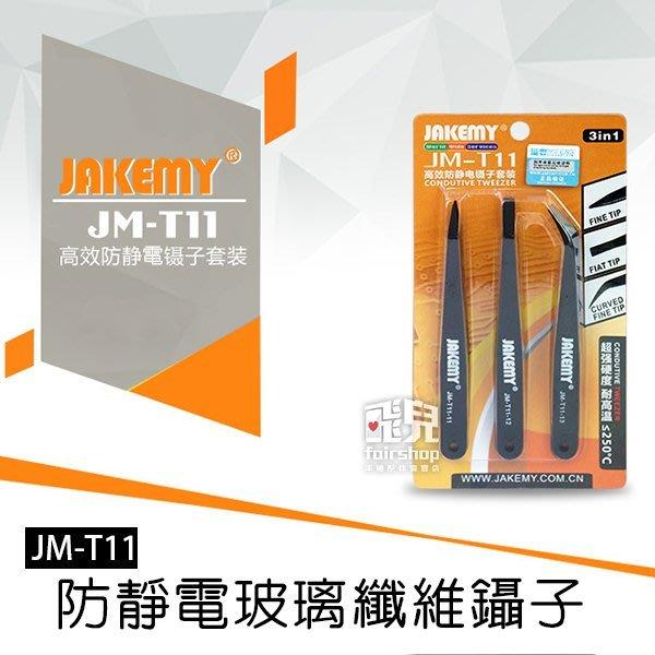 【飛兒】三合一高硬度!JAKEMY 防靜電 玻璃 纖維 鑷子 JM-T11 直鑷子 彎鑷子 纖維鑷子 尖頭鑷子 77