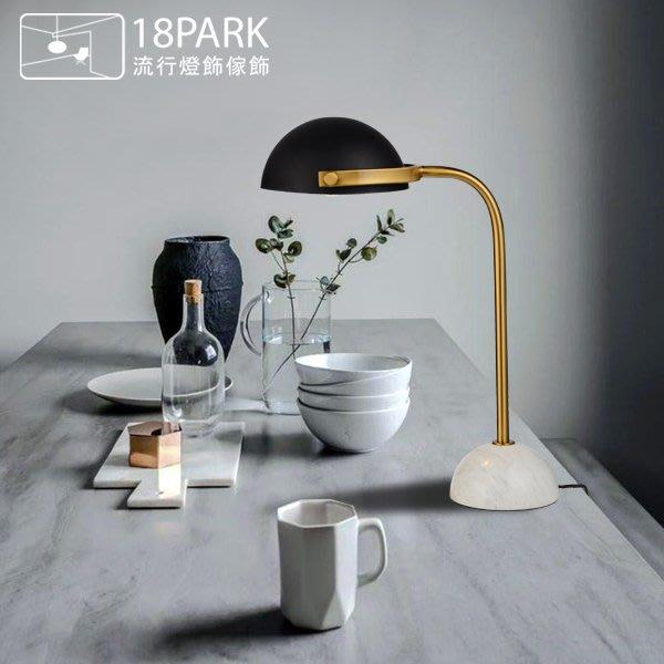 【18Park 】北歐簡約 Lifestyle [ 品味溫暖檯燈-姿態型-小 ]
