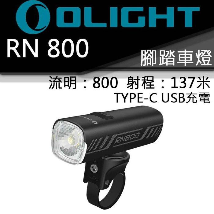 【電筒王】OLIGHT RN800 800流明 137米 內建電池 腳踏車燈 USB Type-C直充 電量提示