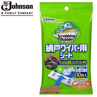 【日本SC Johnson】紗窗強力清潔刷清潔紙補充包(10枚)