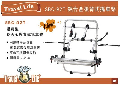   MyRack   鹿牌 Travel Life SBC-92T 通用型鋁合金攜車架 後背式腳踏車架 單車架 自行車架