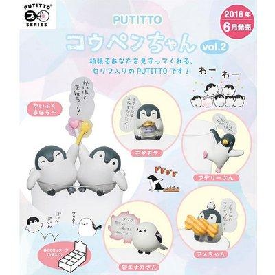 整盒8入 正能量企鵝 杯緣子 P2 盒玩 擺飾 第2彈 杯緣裝飾 PUTITTO 日本正版【398721】