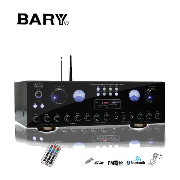 BARY藍芽功能立體聲音卡拉OK 綜合擴大機