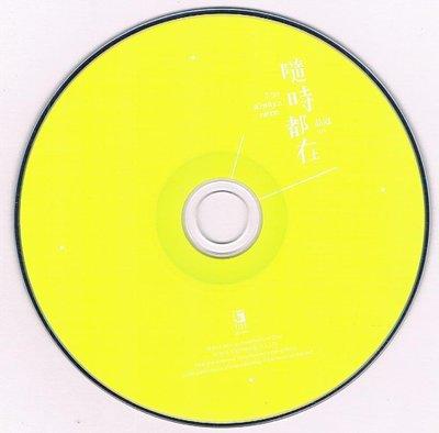 [無殼CD] 品冠 : 隨時都在 / 種子音樂 2014/6/18 / 免競標