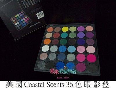 【米米彩妝無敵】美國原裝Coastal Scents 36色眼影盤  Smoky Palette 新秘 考試 940元