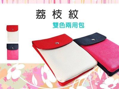 荔枝紋雙色包 包包/斜背包/精品包/化妝包/收納包/相機包/LG P880 4X HD/P895 Vu