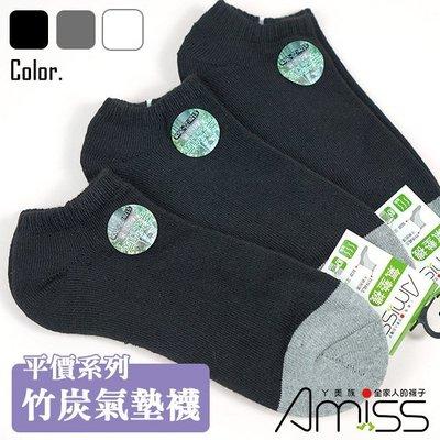 【小小賣場】(3雙入)毛巾氣墊船襪◐竹炭款[黑白灰3色][B304-11][襪子][特價][MIT]