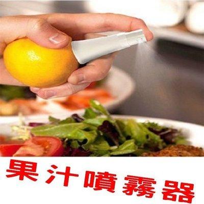 手動檸檬水果噴霧器 柳丁 果汁機 果汁擠壓器 居家 切水果 西餐 烹飪 烘焙 提味 料理 柳橙汁 沙拉 廚房 免切 方便