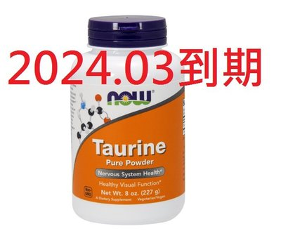 現貨 227g牛磺酸純粉末8oz now foods Taurine 貓必需的營養品 自製濕食 自製貓食
