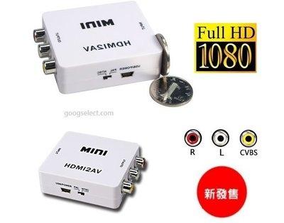 HDMI轉AV轉換器 HDMI轉紅白黃...