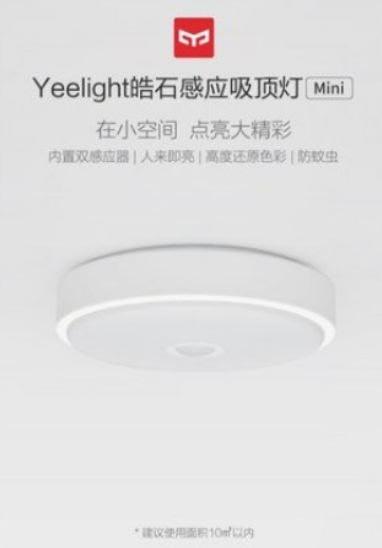 小米有品 Yeelight皓石感應LED吸頂燈mini 官方原裝全新正品 尚未有評價