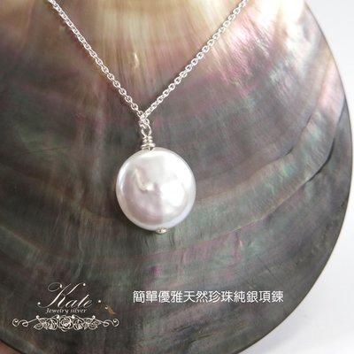 純銀項鍊 銀飾 天然珍珠 簡單圓 氣質款 自信柔美 925純銀寶石項鍊/生日禮物情人禮物/KATE銀飾