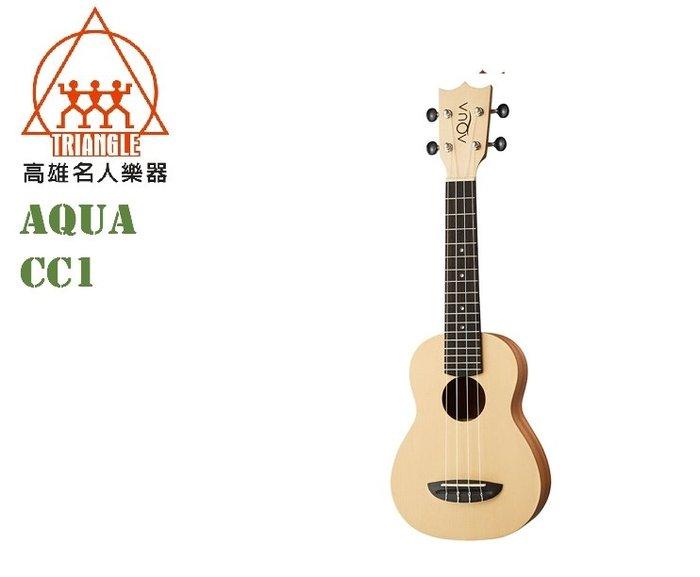 【名人樂器】AQUA CC1 21吋 水晶雲杉系列 烏克麗麗 原聲 / 搭配水晶指板點