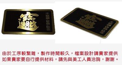 客製 訂製 蝕刻牌 腐蝕牌 銜牌 不鏽鋼金屬牌 大型金屬牌 金屬腐蝕招牌 請來洽詢 -不鏽鋼鈦金-砂面上色