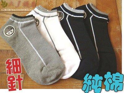 L-1T字細針船襪【大J襪庫】男生-超隱形襪-薄踝襪短襪休閒襪-耐穿細針純棉襪透氣-黑白灰藍